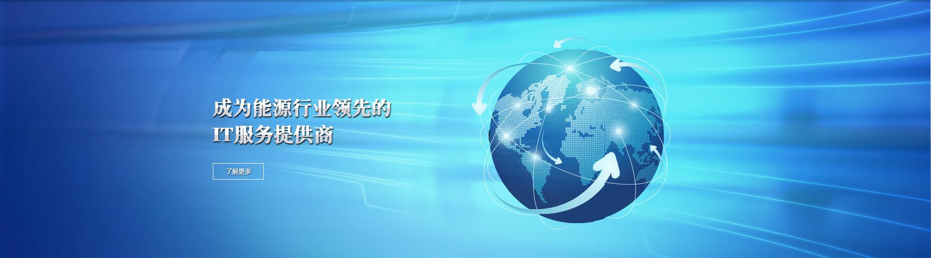成为国内一流的IT行业服务商